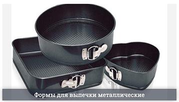 Формы для выпечки металлические
