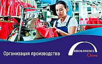 Организация производства вашего товара в Китае | OEM/ODM производство