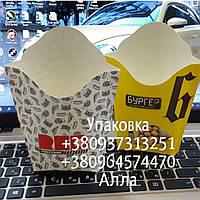 Упаковка  для картофеля фри Миди (150 грамм), фото 1