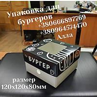 """Упаковка для бургеров """"Куб"""" 120х120х110, фото 1"""