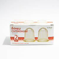 🔝 Чудо банки массажные антицеллюлитные 2шт. Средние (5 см.),Чудо банки, банки для масажу, Чудесник   🎁%🚚