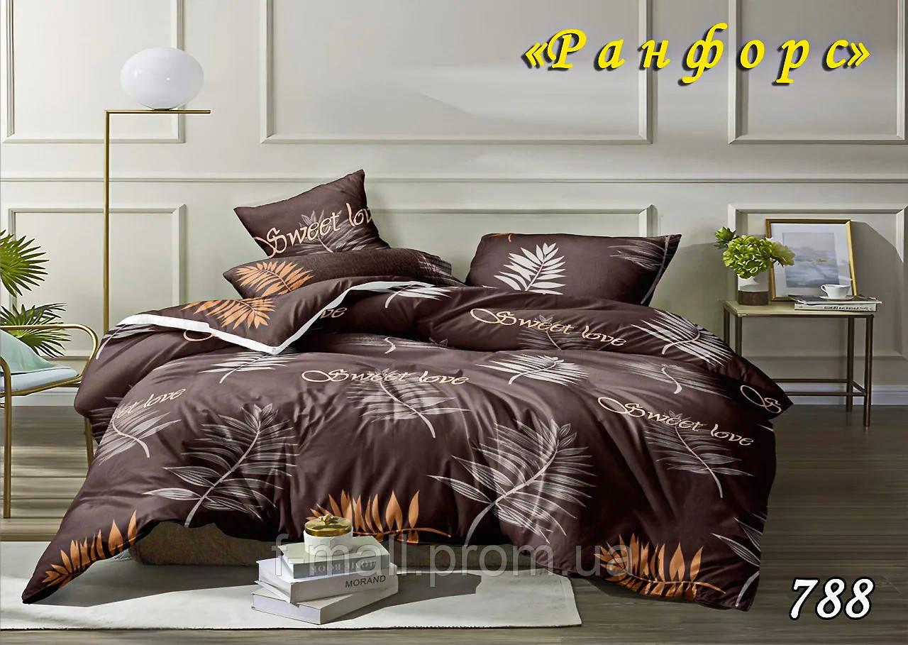 Двуспальное постельное белье Тет-А-Тет (Украина)  ранфорс (788)