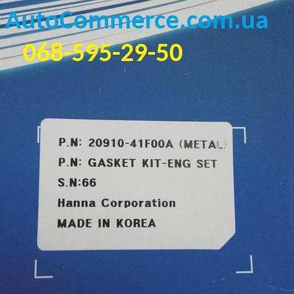 Комплект прокладок двигателя Hyundai HD78, HD72 Хюндай HD(2091041F00A), фото 2