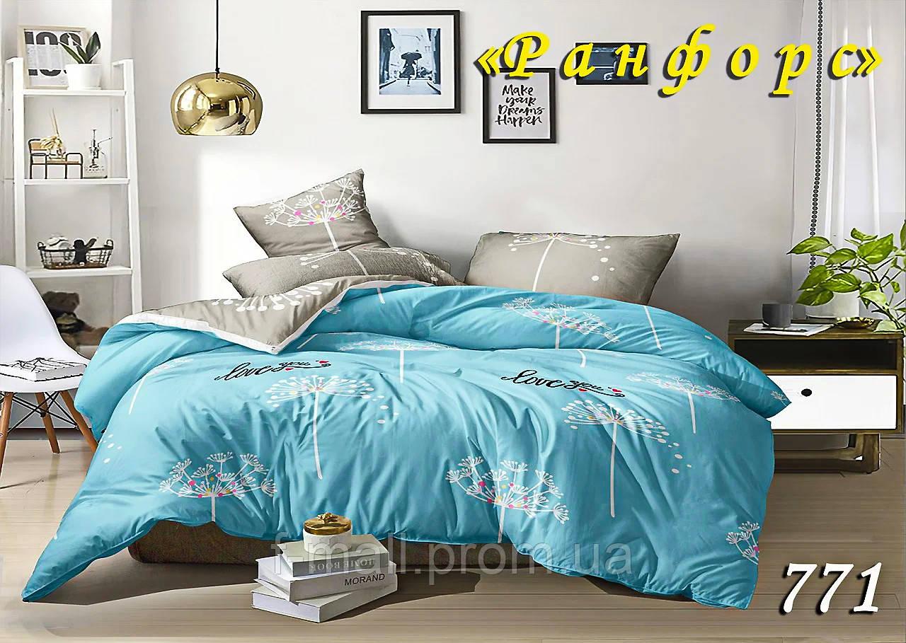 Комплект постельного белья Тет-А-Тет (Украина) полуторный  ранфорс (771)