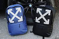 Городской рюкзак Off White мужской/женский спортивный молодёжный/подростковый/школьный Сумка Офф Вайт   ЦВЕТА