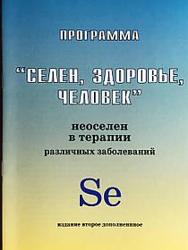 Книга Селен здоровье человек (hub_Msuv32417)