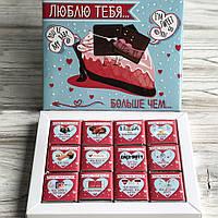Подарочный шоколадный набор «Люблю тебя больше чем»