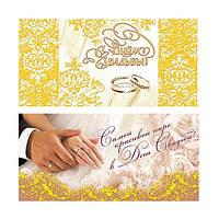 Конверти привітальні З Днем Весілля