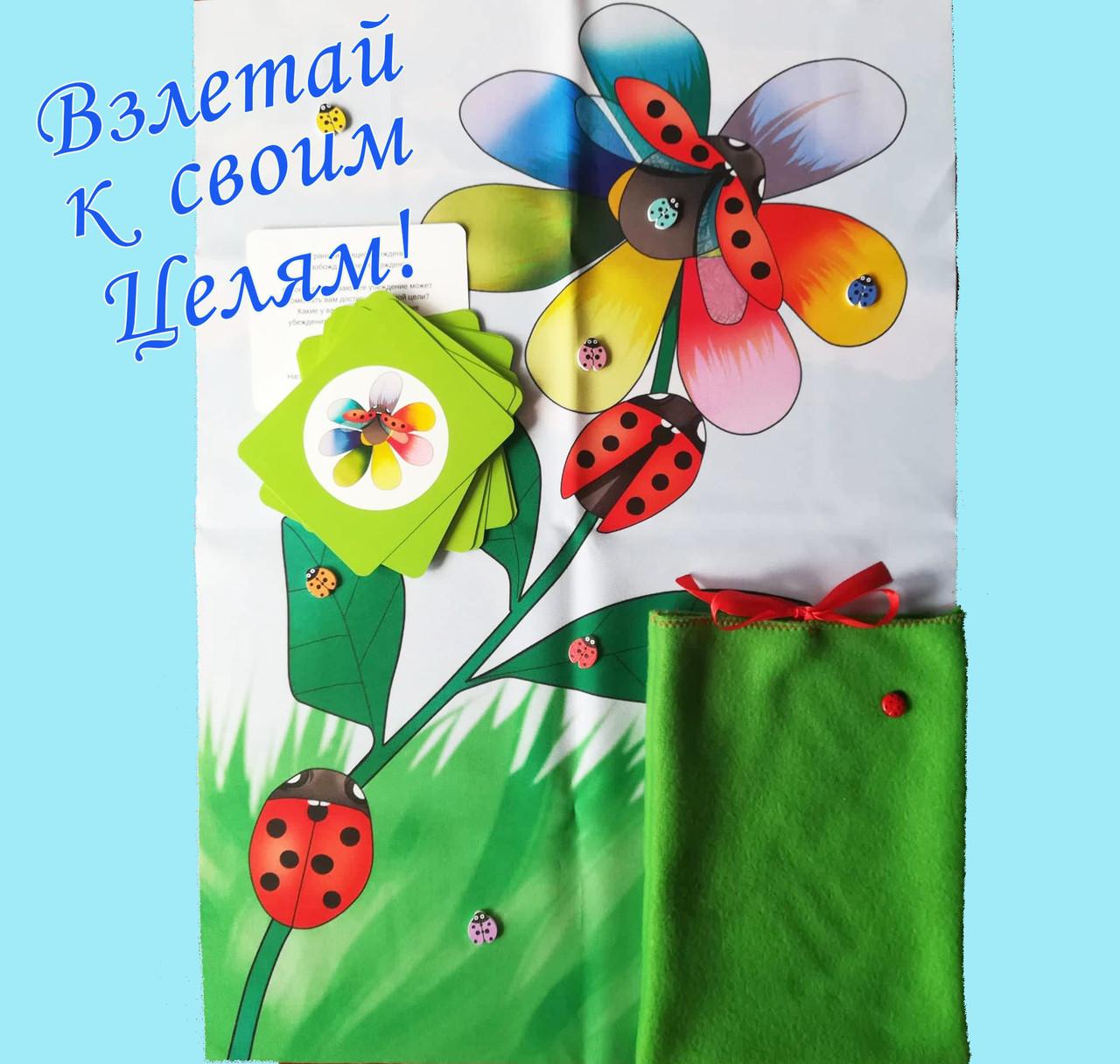 Коучинговая игра достижения целей «Взлетай» на габардине (Александра Чередниченко)