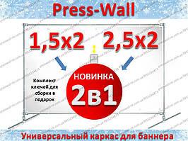 Конструкция,каркас стойка для баннера, пресс вол, фотозона 2 в 1 пресс волл универсальная