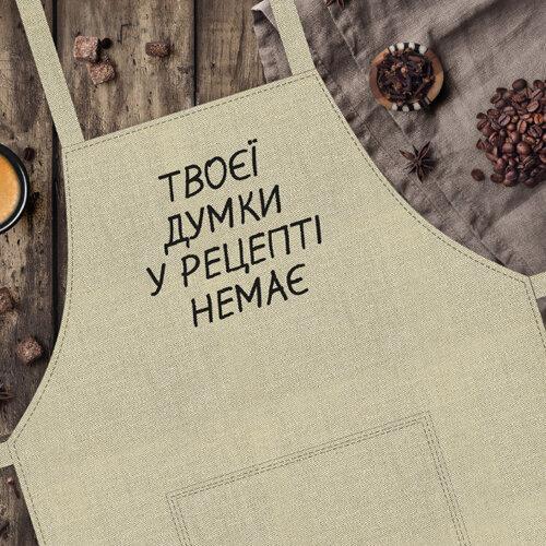 Фартух Твоєї думки у рецепті немає 75х51 см (FRT_19N018)