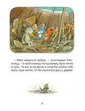 Мануель і Діді. Велика книга маленьких мишачих пригод, фото 2