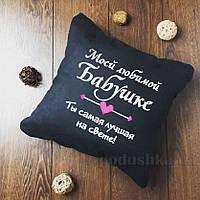 Сувенирная подушка Любимой бабушке 16 Slivki черная 30х30 см