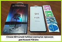 Стекло защитное 6D Curved FullGlue изогнутое премиум для Huawei P30 Lite