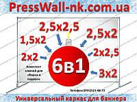 Конструкция,каркас стойка для баннера, пресс вол, фотозона 6в1 пресс волл универсальная, Press wall