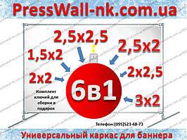 Конструкция 6 в 1 универсальная, каркас, стойка для баннера, пресс-волл, фотозона, Press wall