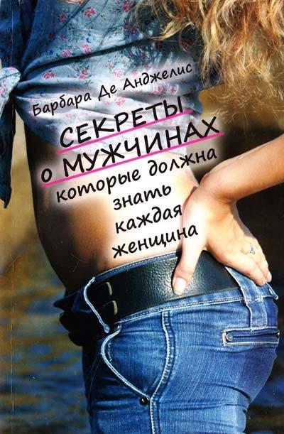 Секреты о мужчинах, которые должна знать каждая женщина. Барбара де Анджелис