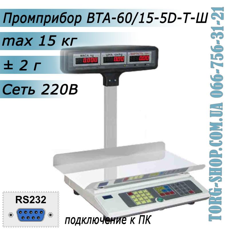 Торговые весы Промприбор ВТА-60/15-5D-Т-Ш