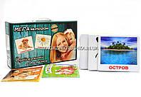 Развивающая игра Карточки Домана Мега чемодан Ламинация на русском языке «Вундеркинд с пеленок» - 23 набора, фото 1