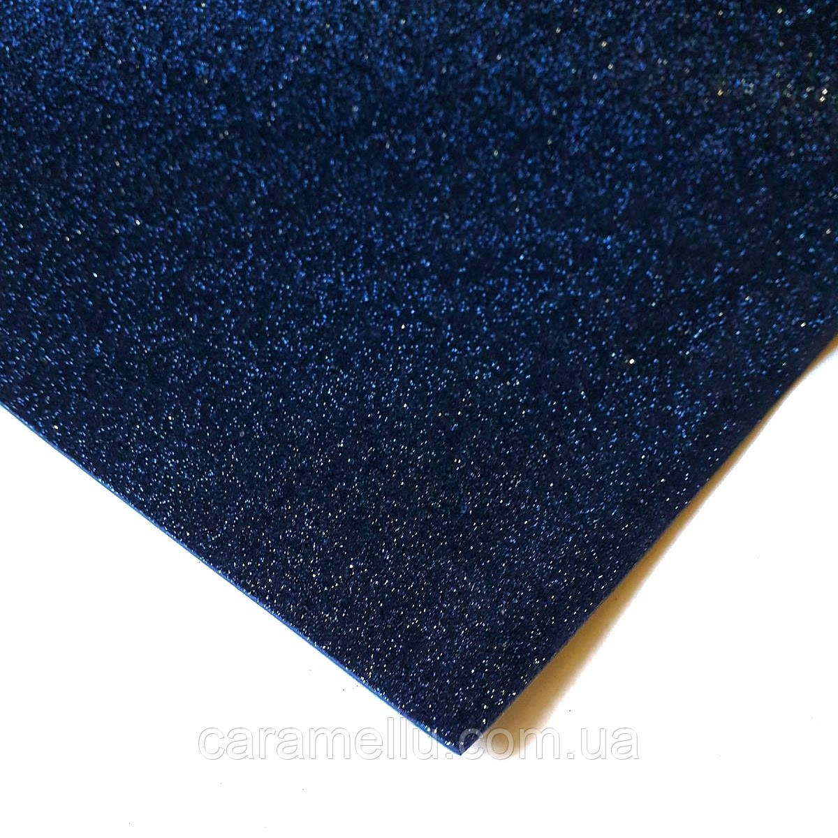 Глиттерный фоамиран 2мм.темно-синий. 40*60 см