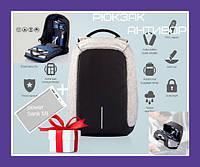 Рюкзак Антивор Bobby городской рюкзак для ноутбука мужской рюкзак, женский рюкзак