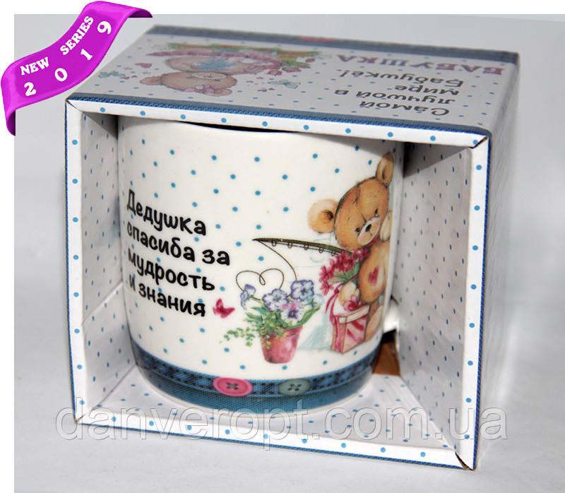 Чашка подарочная  ЛЮБИМЫЙ ДЕДУШКА  фарфор 350 мл , купить оптом со склада Одесса 7км