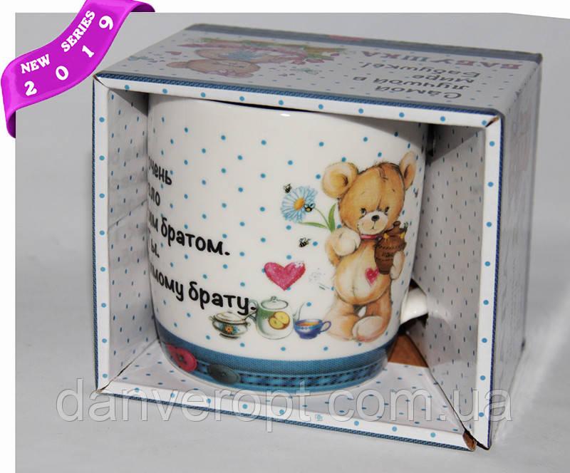 Чашка подарочная  ЛЮБИМЫЙ БРАТ  фарфор 350 мл , купить оптом со склада Одесса 7км