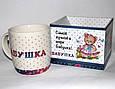 Чашка подарочная  ЛЮБИМАЯ БАБУШКА  фарфор 350 мл , купить оптом со склада Одесса 7км, фото 2