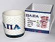 Чашка подарочная  ЛЮБИМЫЙ ПАПА  фарфор 350 мл , купить оптом со склада Одесса 7км, фото 2