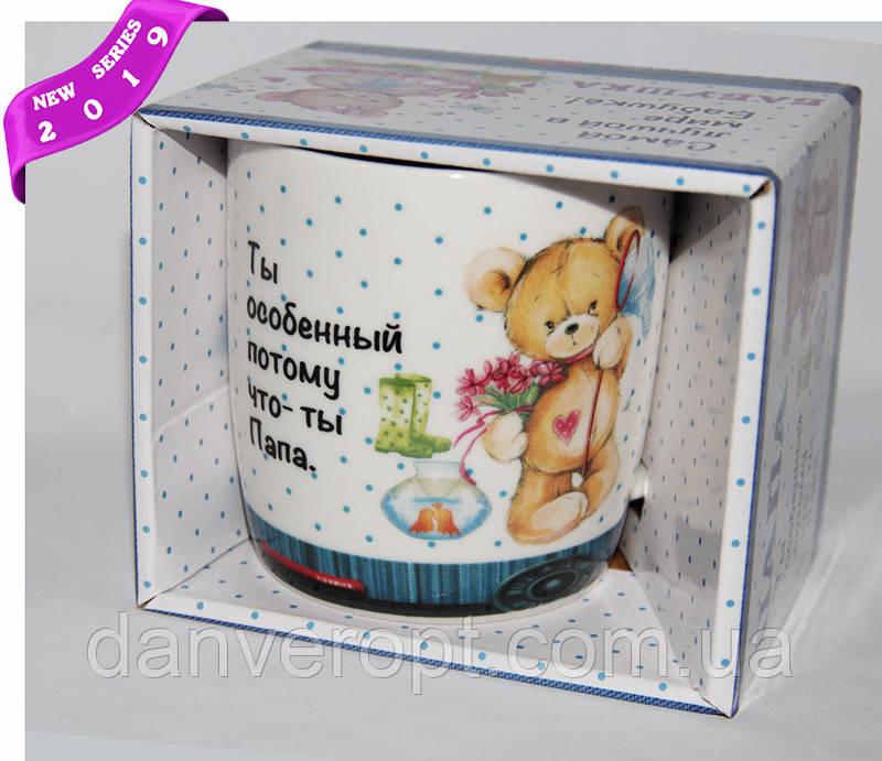 Чашка подарочная  ЛЮБИМЫЙ ПАПА  фарфор 350 мл , купить оптом со склада Одесса 7км