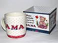 Чашка подарочная  ЛЮБИМАЯ МАМА  фарфор 350 мл , купить оптом со склада Одесса 7км, фото 2
