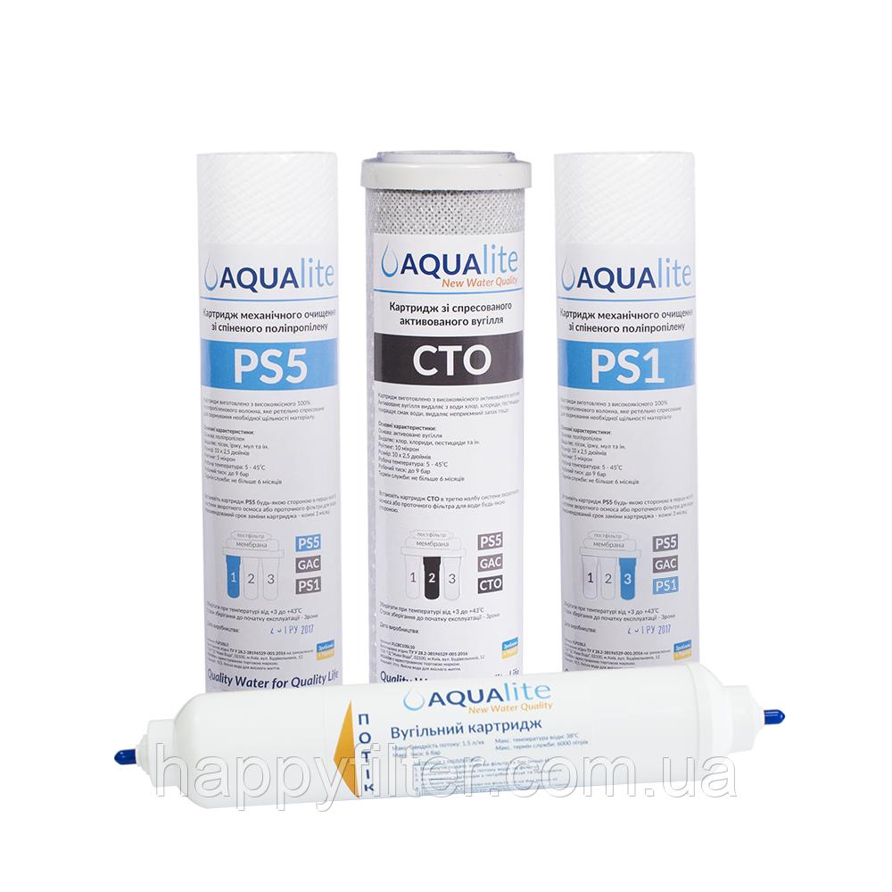 Набор картриджей для обратного осмоса Aqualite OSMO POST