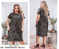 Платье в пайетку короткий рукав по колено 50-52,54-56,58-60