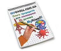 Книга трафаретов для рисования 3D ручкой MyRiwell (для мальчиков)