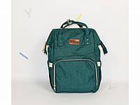 Рюкзак для мам изумруд