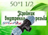 Тройник вн.резьба  ТВР 50*1 1/2