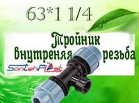 Тройник вн.резьба  ТВР 63*1 1/4