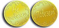 "Монета сувенирная ""Повезет - Не повезет"""