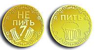 """Монета сувенирная """"Пить - Не пить"""""""