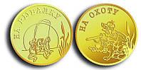 "Монета сувенирная ""На рыбалку - На охоту"""