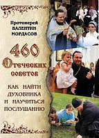 460 Отеческих советов. Как найти духовника и научиться послушанию.
