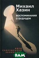 Хазин Михаил Л. Воспоминания о будущем. Идеи современной экономики