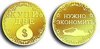 """Монета сувенирная """"Купи две - Нужно экономить"""""""