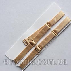 Бретели для бюстгальтера, ширина 1,2 см БЕЖЕВЫЕ (653-Т-0091)
