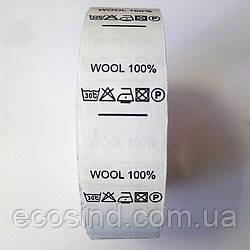 Составник пришивной WOOL 100% (5-2239-О-017)