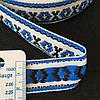 На отрез кратно 1 м. лента 2см (тесьма с узором национальная) с украинским орнаментом Х0Х синяя (657-Л-0516), фото 2