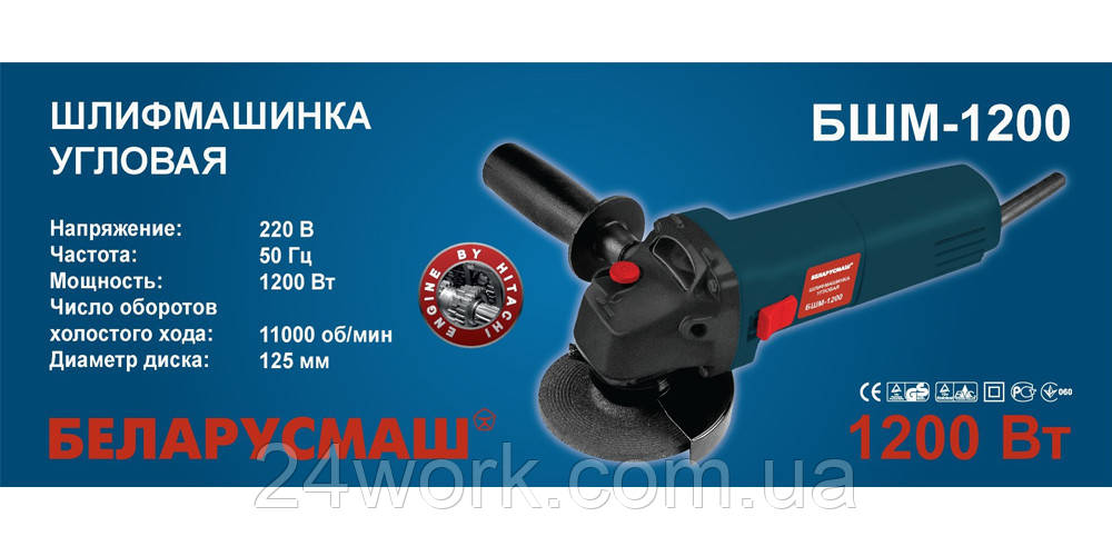 Болгарка Беларусмаш 125/1200