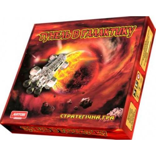 Гра настільна Artos Тунель в галактику (в гофрованій коробці) (у)