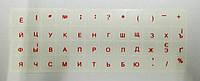 Наклейка для клавиатуры ноутбука основа прозрачная цвета в ассортименте