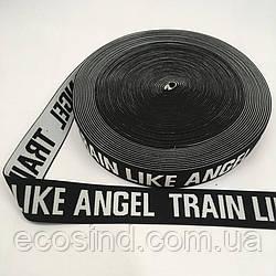 Резинка поясная 3,8см черная-белая с надписью LIKE ANGEL TRAIN (653-Т-0475)